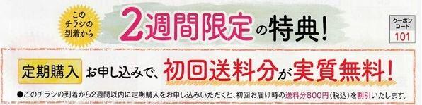 ワタミの宅食ダイレクト101